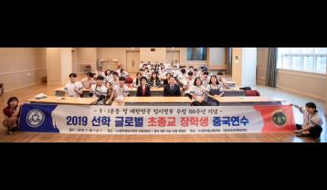 2019선학 글로벌 초종교장학생 중국연수1.png