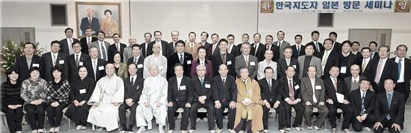 종교지도자 일본방문 세미나.jpg
