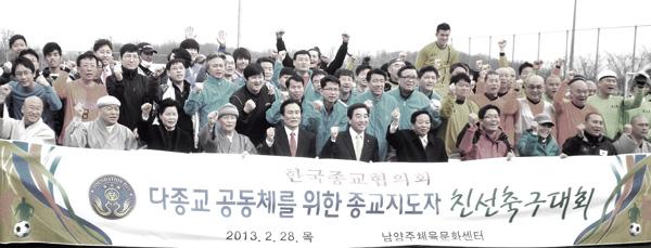 종교 지도자 친선 추구대회.JPG