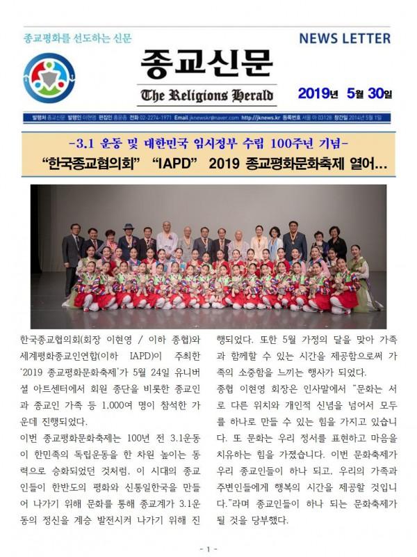 20190530 종교신문 뉴스레터001.jpg