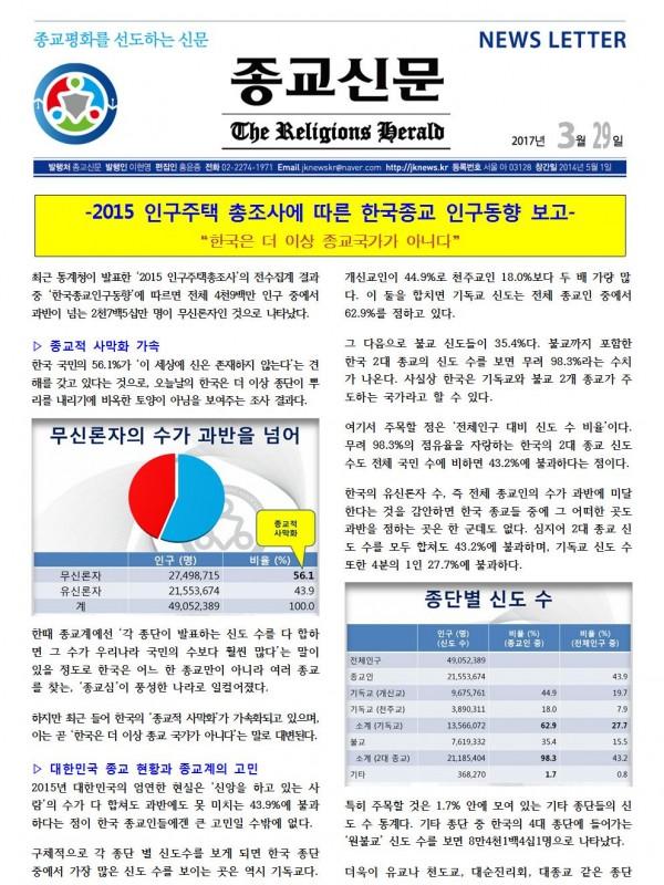2017.03.29 종교신문 뉴스레터(최종)001.jpg