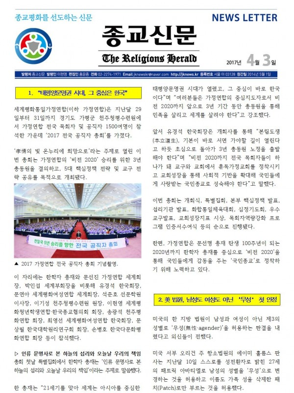 2017.04.03 종교신문 뉴스레터001.jpg