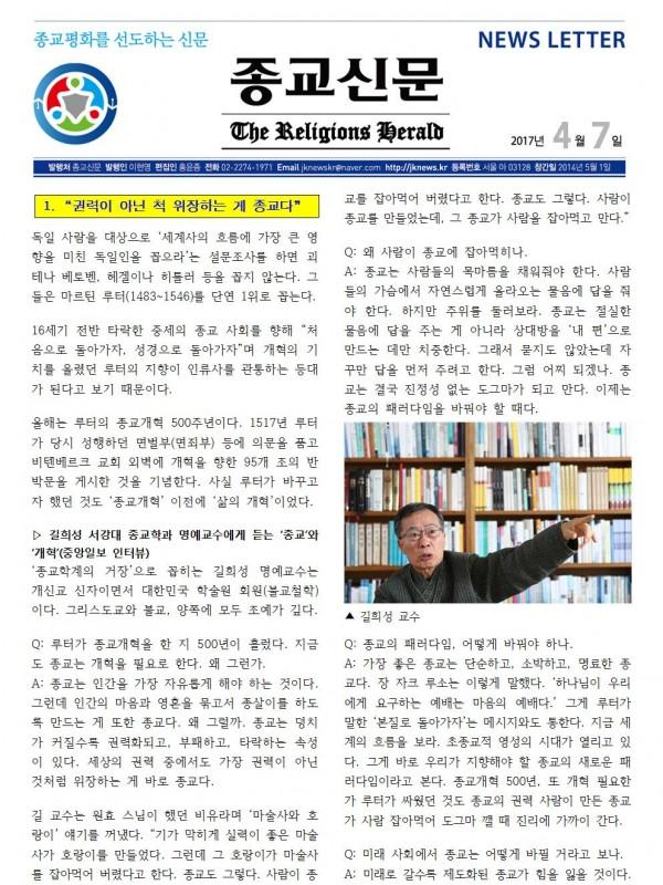 2017.04.07 종교신문 뉴스레터001.jpg