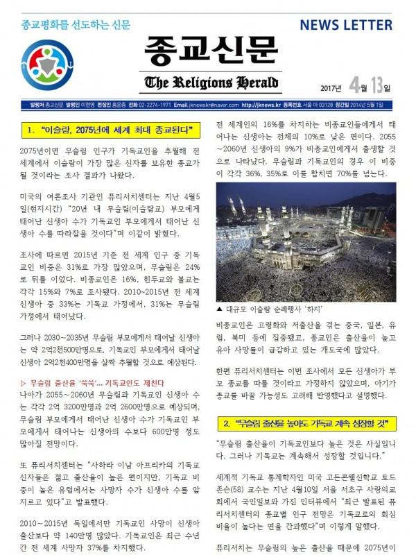 2017.04.13 종교신문 뉴스레터001.jpg