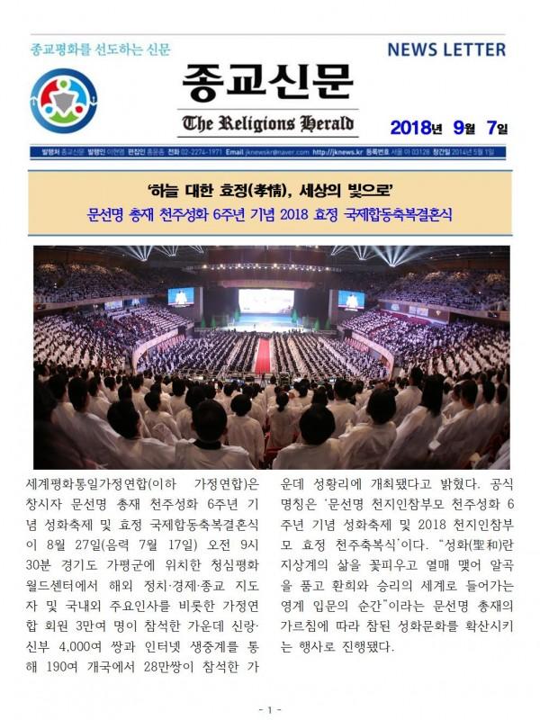 2018.09.07 종협 뉴스레터 v5001.jpg