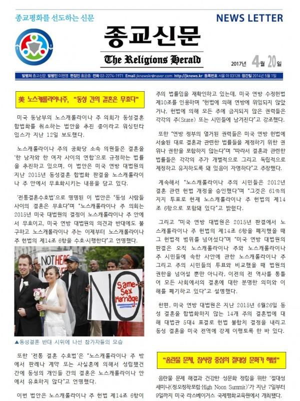 2017.04.20 종교신문 뉴스레터001.jpg