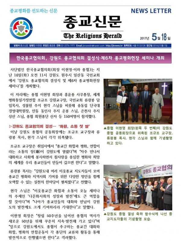 2017.05.18 종교신문 뉴스레터001.jpg