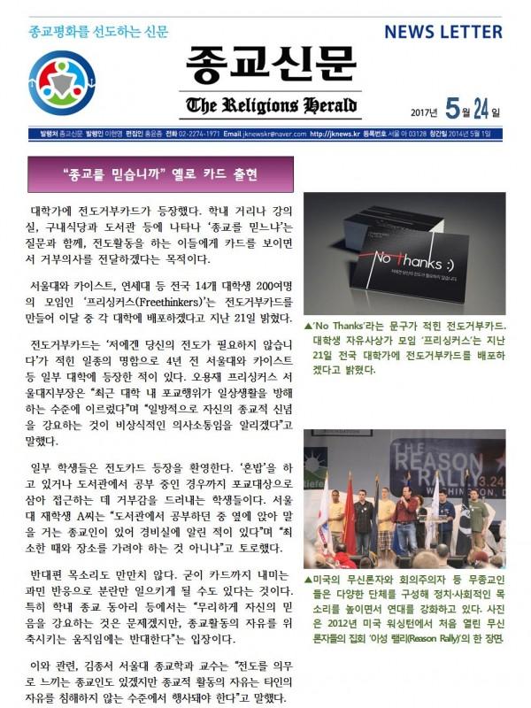 2017.05.24 종교신문 뉴스레터001.jpg