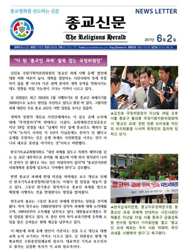 2017.06.02 종교신문 뉴스레터001.jpg