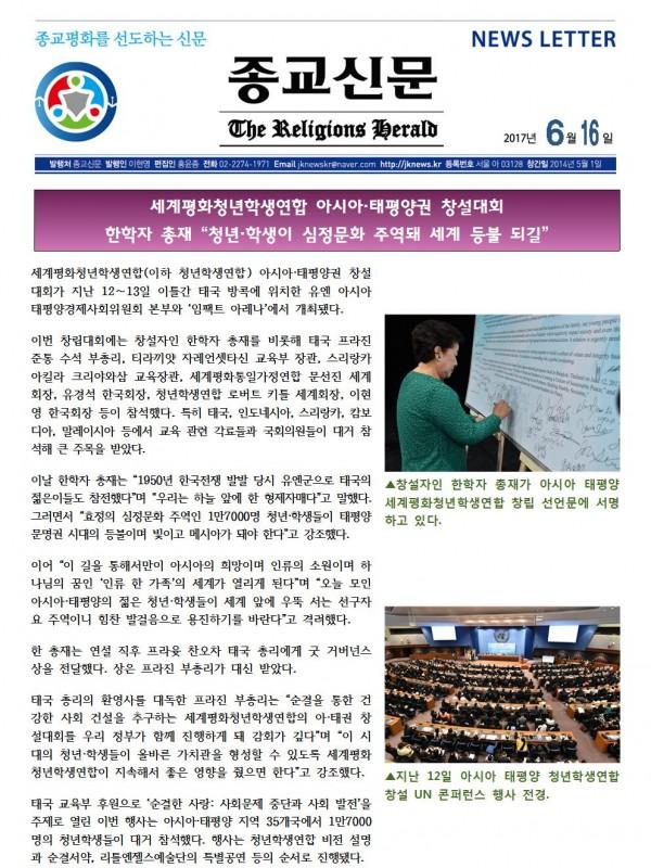 2017.06.16 종교신문 뉴스레터001.jpg