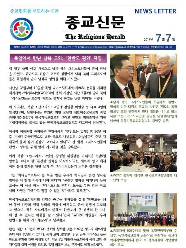 2017.07.07 종교신문 뉴스레터001.jpg