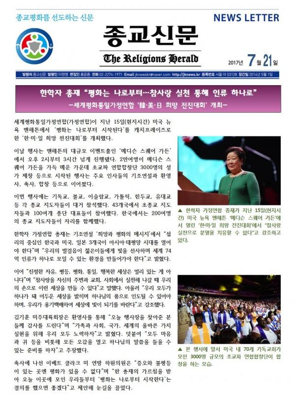 2017.07.21 종교신문 뉴스레터001.jpg