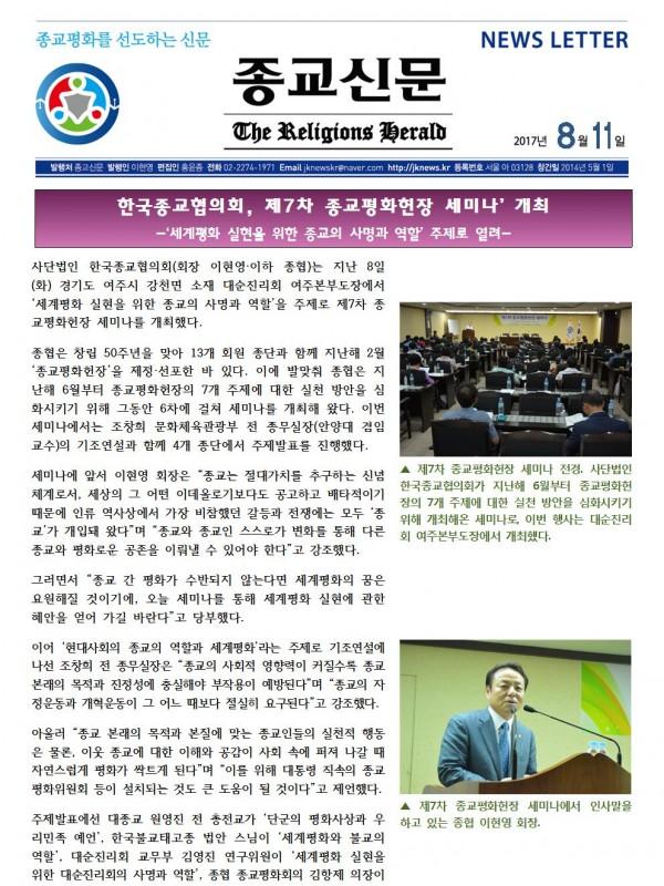 2017.08.11 종교신문 뉴스레터001.jpg
