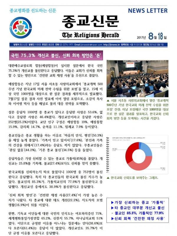 2017.08.18 종교신문 뉴스레터001.jpg
