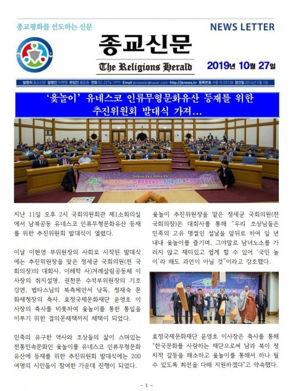 20191027 종교신문 뉴스레터001.jpg