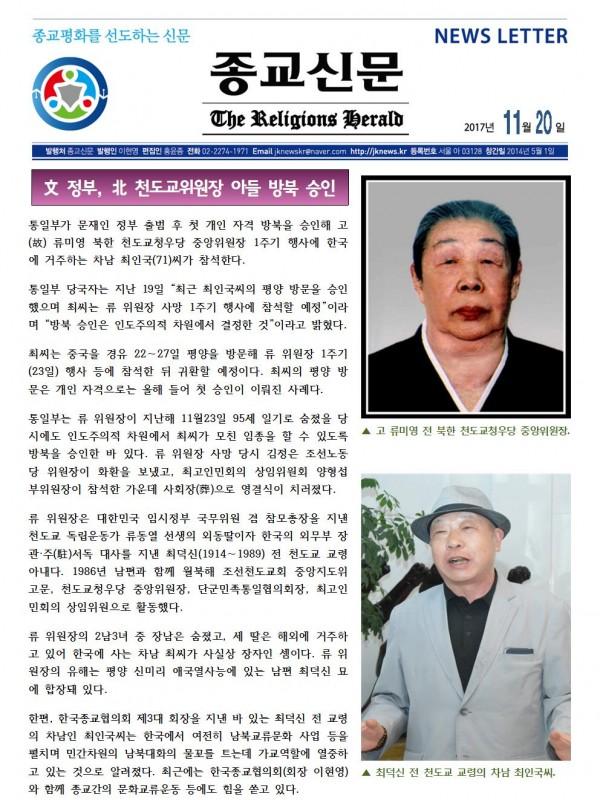 2017.11.20 종교신문 뉴스레터001.jpg