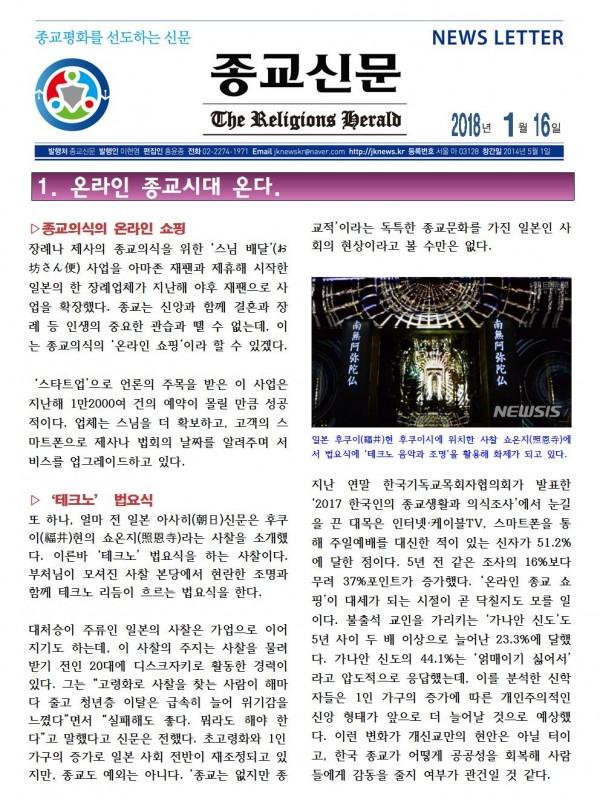 2018.01.16 종교신문 뉴스레터001.jpg