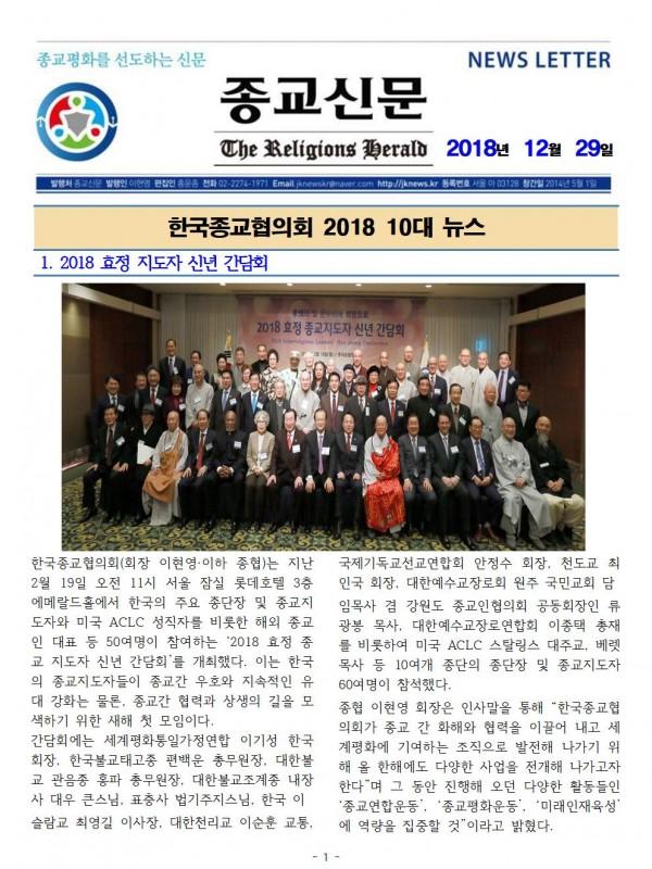 201812.31 종협 10대 뉴스 뉴스레터 v7001.jpg
