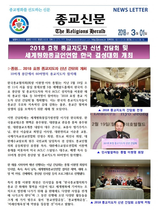 2018.03.01 종교신문 뉴스레터001.jpg