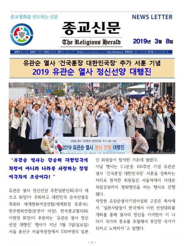 20190308 종협 뉴스레터001.jpg