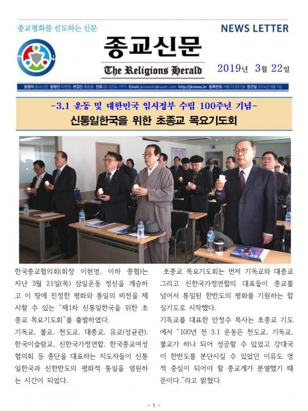 20190322 종협 뉴스레터 v2001.jpg