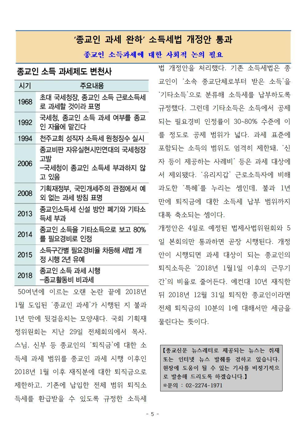 20190415 종협 뉴스레터 v2005.jpg