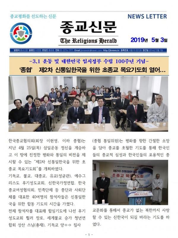 20190502 종교신문 뉴스레터001.jpg