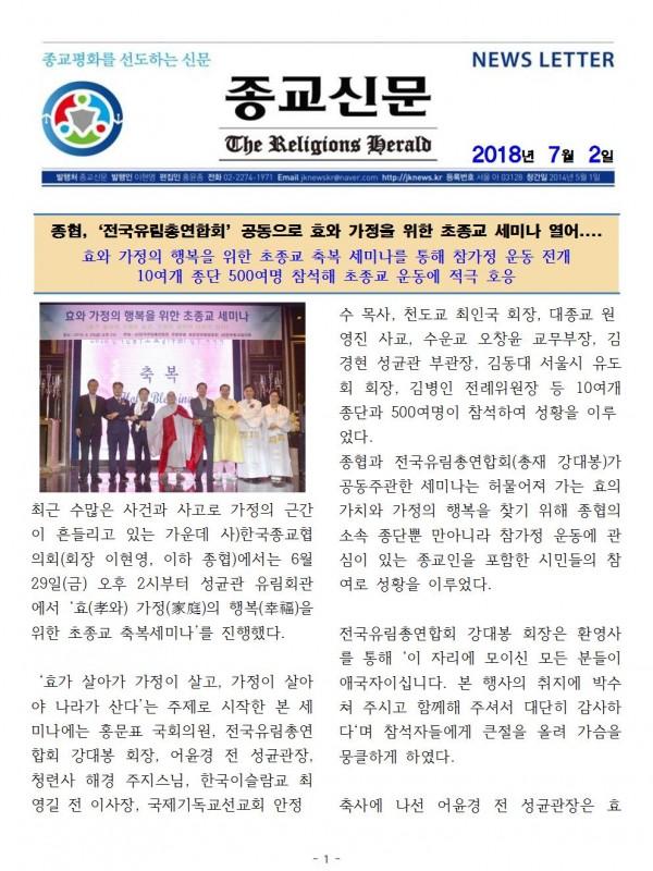 20180702- 종협 뉴스레터-최종001.jpg
